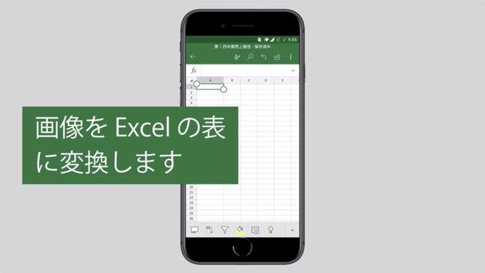 「スマホで撮影した写真をExcelの表に変換」スマホ版Excelの新機能が超便利そう