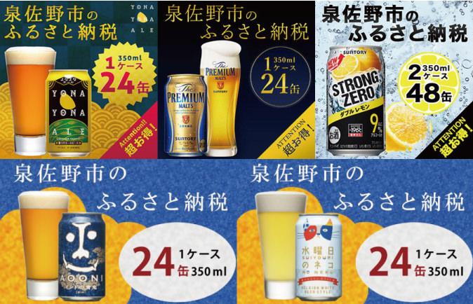 【本日終了】還元率66%超も、泉佐野市のふるさと納税が一旦停止へ 「よなよなエール」「ストロングゼロ」などお酒類がお得すぎ