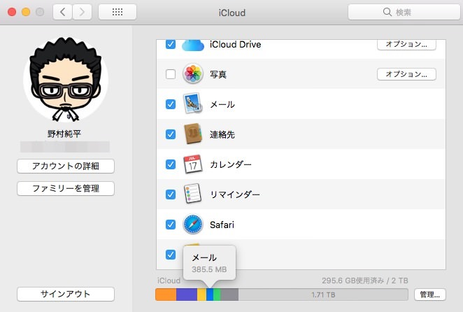 icloud-other-2
