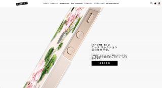 「iPhone SE 2」登場の兆し?有名メーカーの専用ケース発売告知を知ったユーザーから期待の声