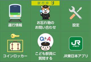 電車や駅での忘れ物をLINEで問合せできます、JR東日本が「お忘れ物チャット」開始
