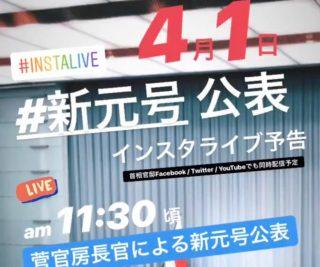 首相官邸がポップな告知、4月1日の新元号公表をインスタライブなどで配信!タイムスケジュールも公開