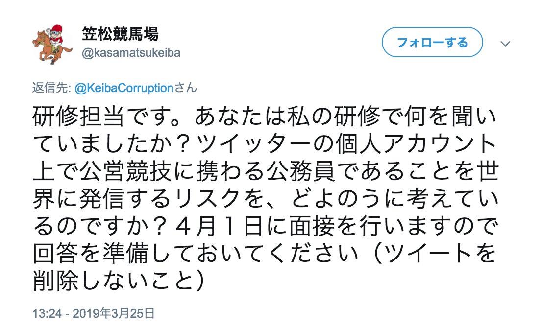 「笠松競馬場」公式Twitterアカウントが内定者を公開で説教、対応に賛否の声が殺到