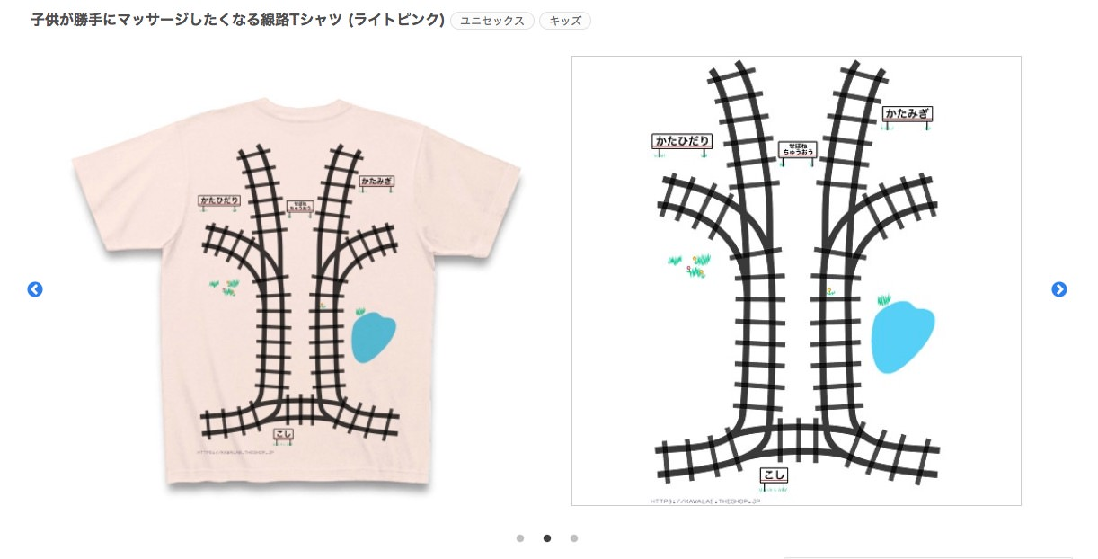 kodomo-massage-shirt