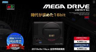 「メガドライブミニ」9月19日に発売決定、40タイトル収録で6,980円