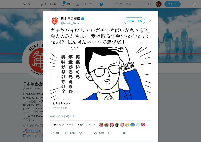 年金機構「ガチヤバイ!?」「受け取る年金少なくなってない!?」とツイートし批判殺到→投稿を削除