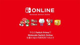 【朗報】Amazonプライム会員なら「Nintendo Switch Online」が最大12カ月無料