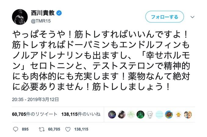 西川貴教「筋トレすればドーパミンもエンドルフィンも出ます」「薬物なんて絶対に必要ありません!」持論に反響