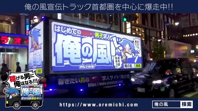 「バーニラバニラ」の次に来る?「俺の風」宣伝トラックが中毒性が高いと話題