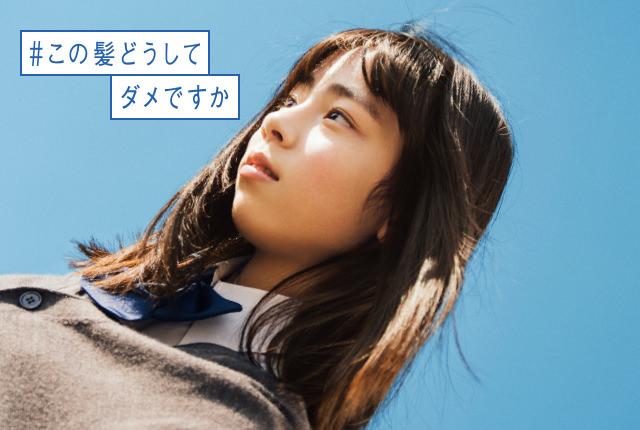 「#この髪どうしてダメですか」パンテーンの髪型校則をテーマにした広告が話題
