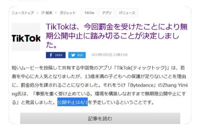 「TikTokは4月1日でサービス終了」の噂、公式が事実無根と否定