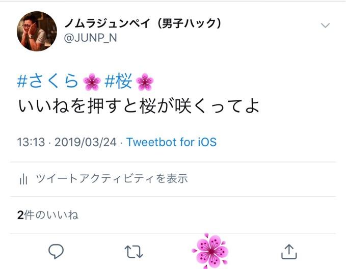 ツイートを「いいね」すると桜が咲く演出が話題、 桜が咲かない場合の対処法は?
