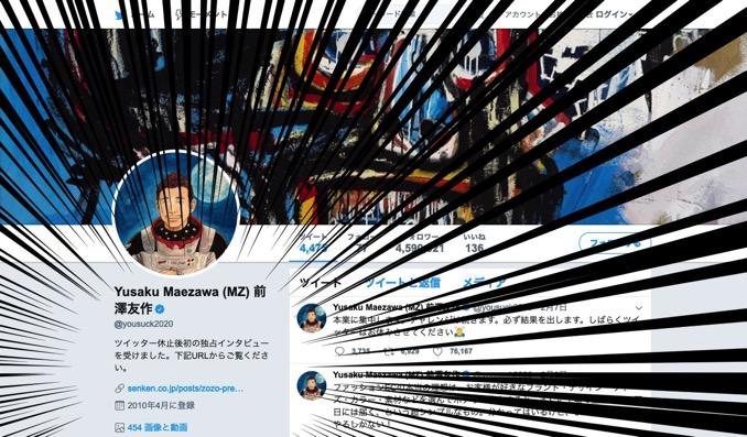 zozo-maezawa-1