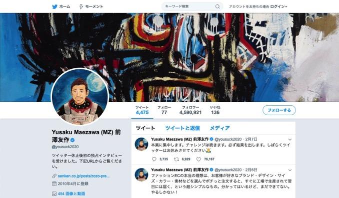 Twitter休止宣言のZOZO前澤氏、こっそりTwitterを更新「ツイッター休止後初の……」