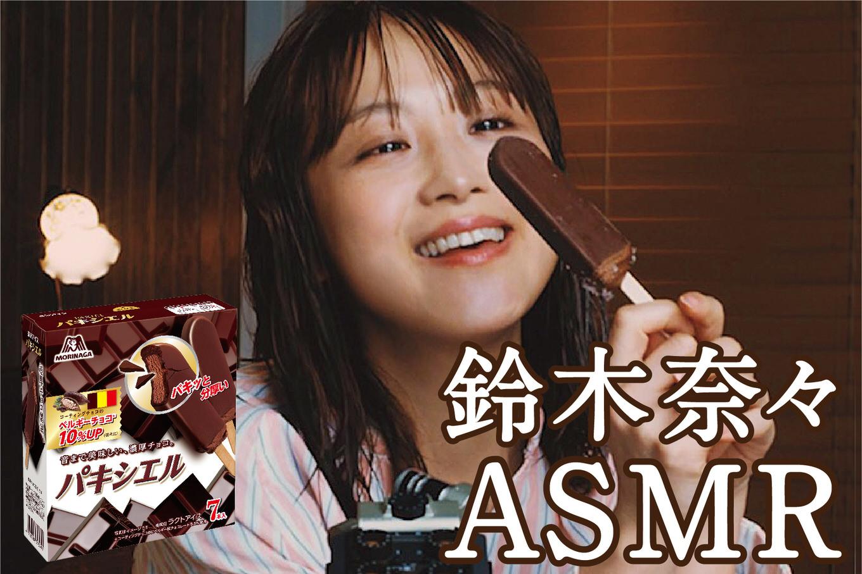 脳がとろける……鈴木奈々がアイスを食べる咀嚼音を60分間聴き続けられるASMR動画が公開