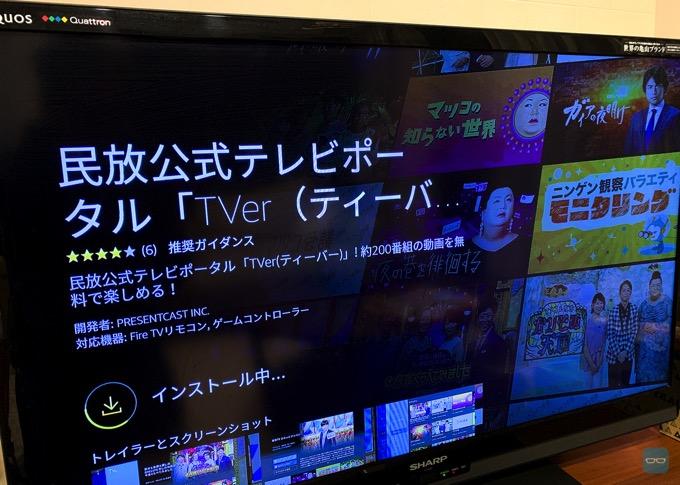 Fire TVに「TVer」を導入したらめちゃくちゃ良かったので、みんなもやったほうがいいよ