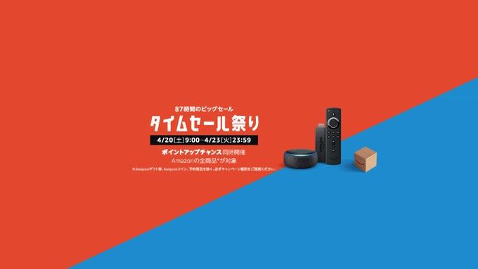 【87時間限定】Amazonタイムセール祭り開始!Fire TV、Ankerのモバイルバッテリーなどお買い得