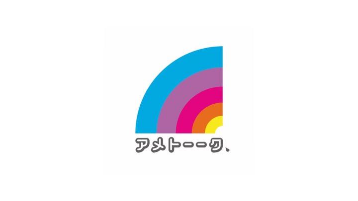 「アメトーーク!」差別的な表現を謝罪、大阪・西成地区は「行かないほうがいい地域」
