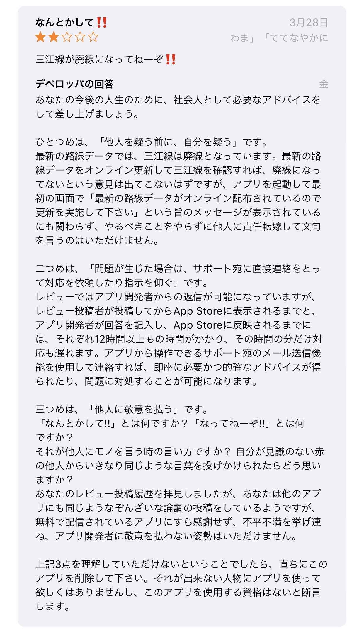 appstore-review-2