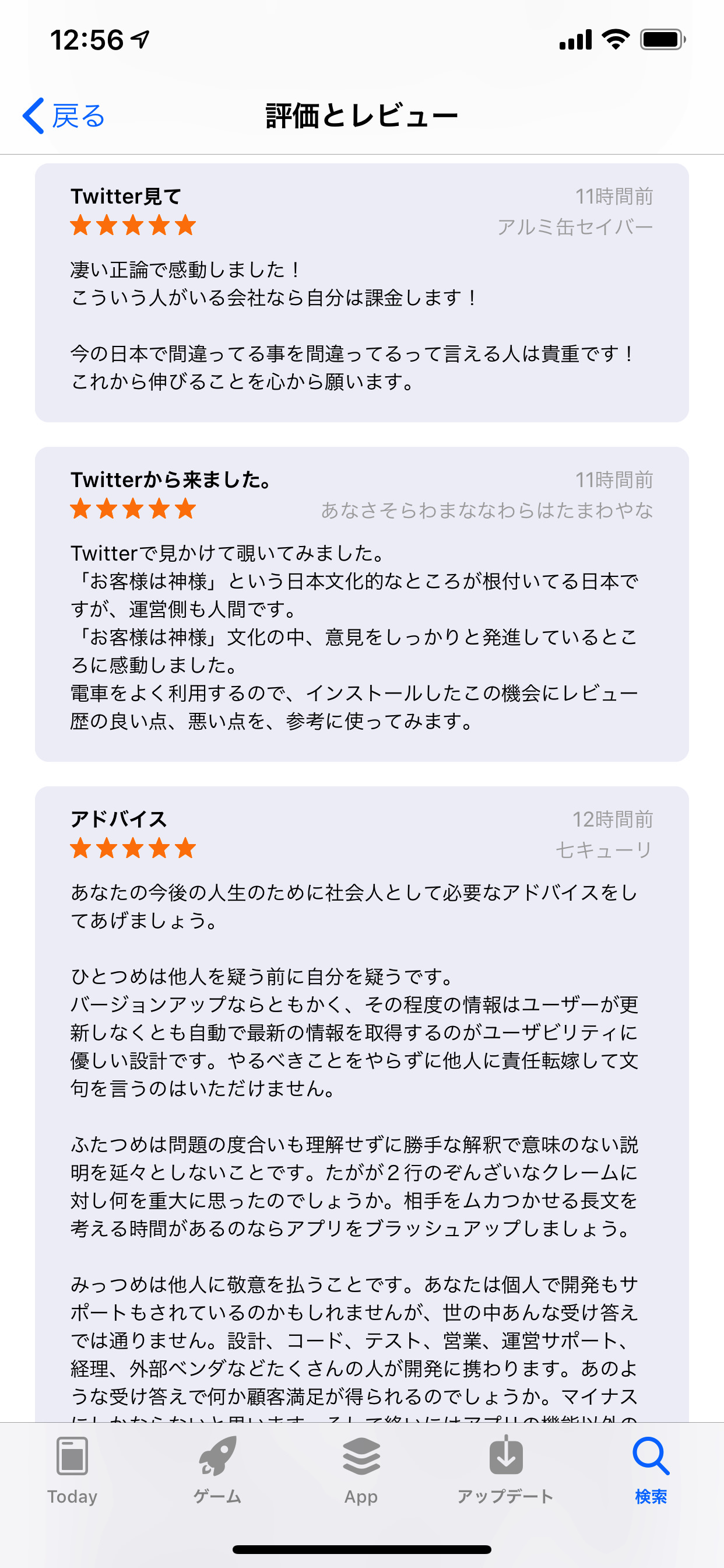 appstore-review-3
