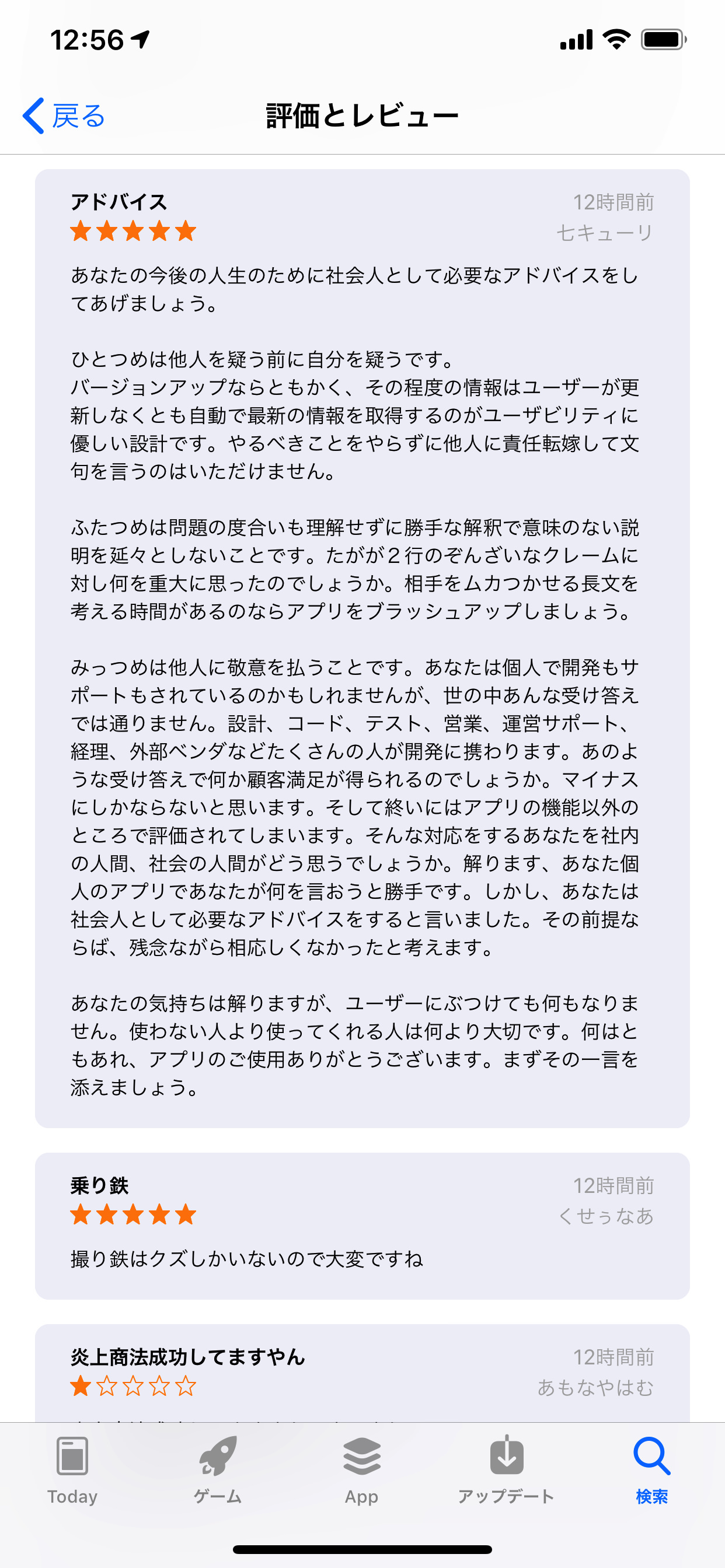 appstore-review-4