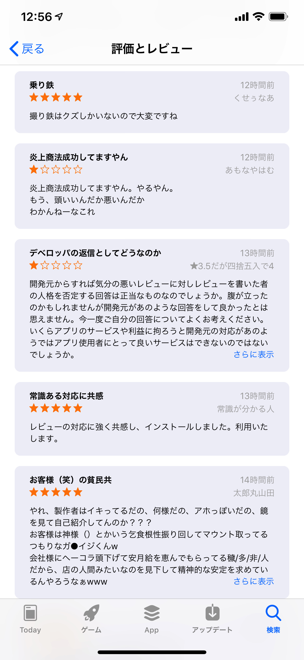 appstore-review-5