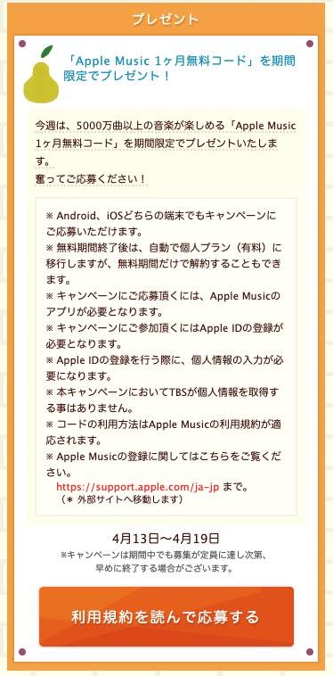brunch-apple-music