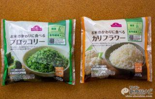 ダイエット用ライス代替メニュー「お米のかわりに食べる カリフラワー / ブロッコリー」が意外と美味しい!