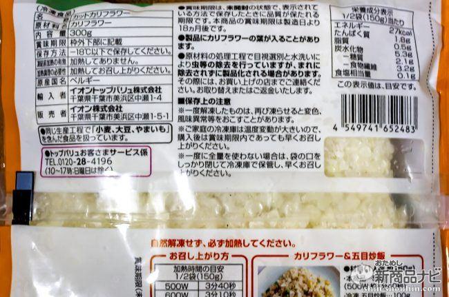 cauliflowerrice-7