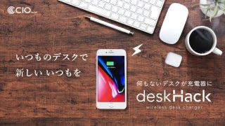 いつもの机がワイヤレス充電器になる「deskHack」がめちゃくちゃ良さそう