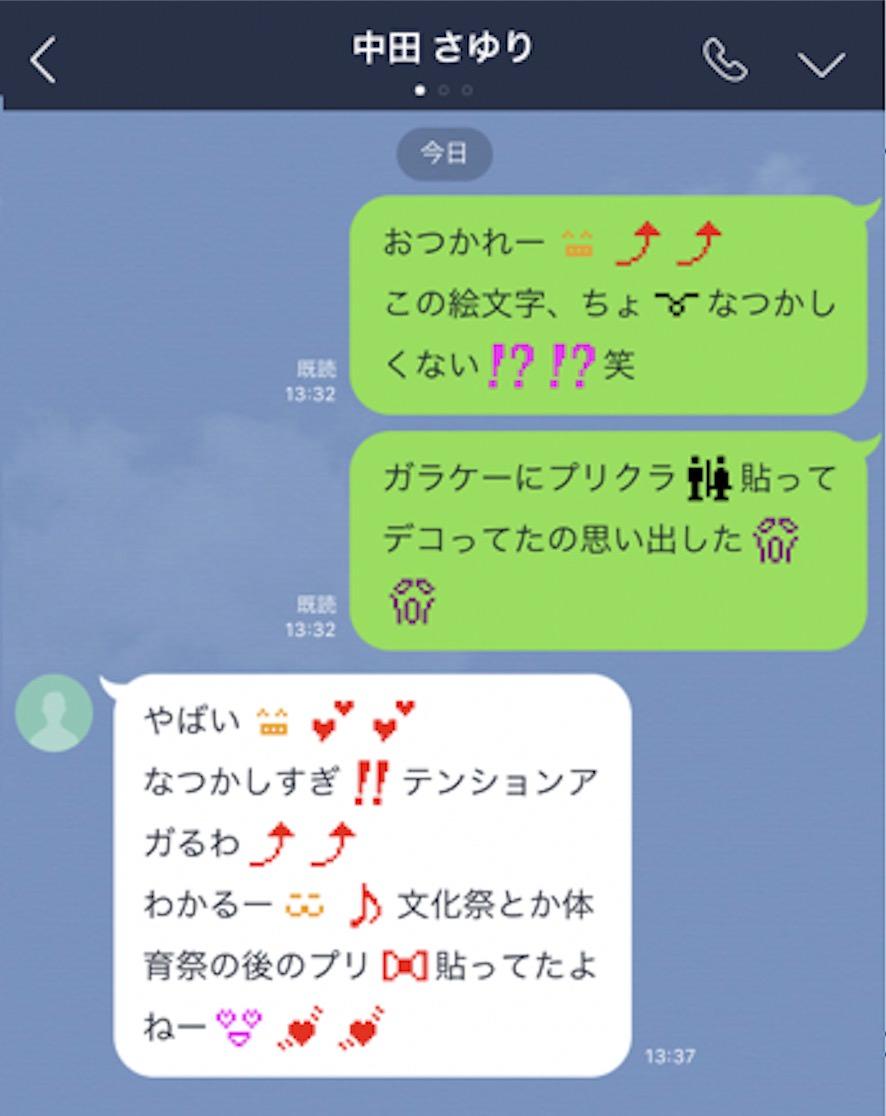 docomo-emoji-4