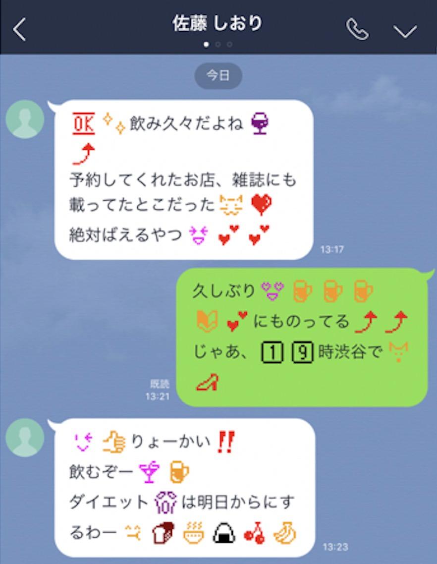 docomo-emoji-5