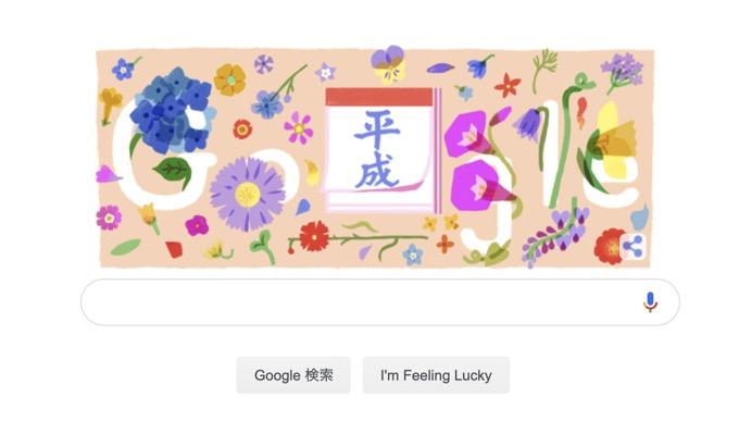 Googleトップページが「平成最後の日」を祝う特別仕様に、5月1日は「令和」の特別仕様になる?
