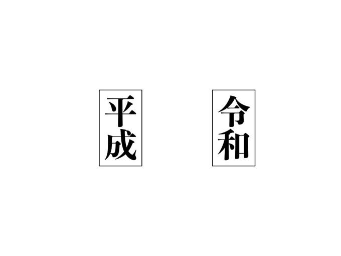 クルっと回すと「平成」が「令和」に変わる!針金アートやアンビグラム作品がTwitterで話題に