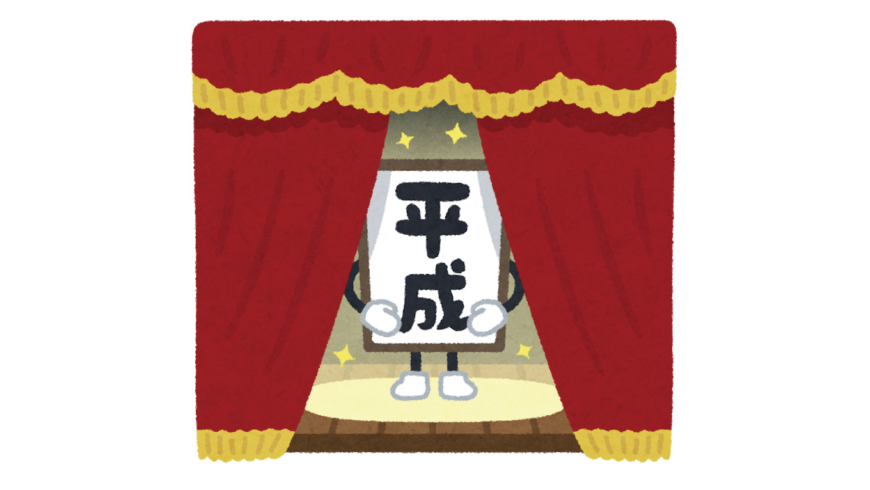 たしかにバズってた!「#平成最後に自分史上一番バズったツイートを貼る」でTwitter視点で平成を振り返る