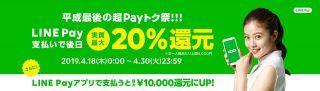 最大20%還元!LINE Pay「平成最後の超Payトク祭」開催、マップ機能搭載のLINE Pay決済専用アプリも配信
