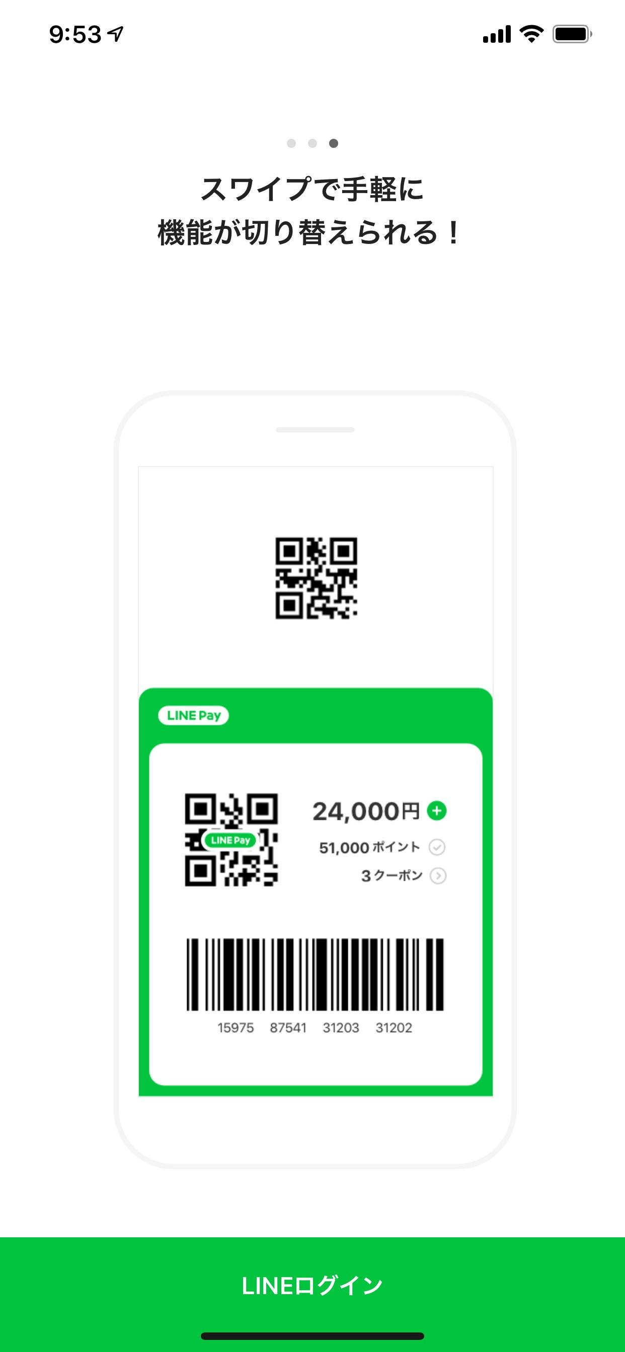 line-pay-app-2