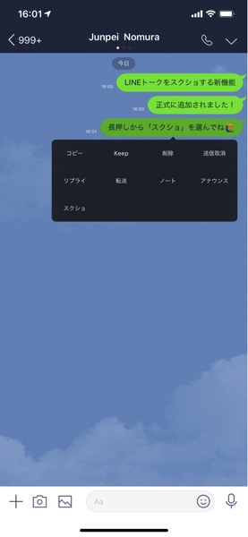 line-screenshot-2