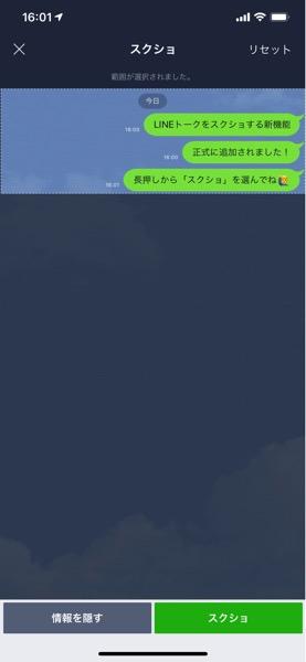 line-screenshot-3