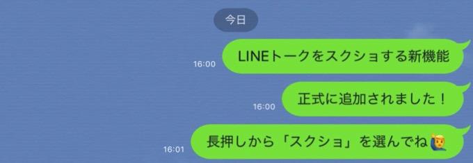 line-screenshot-4