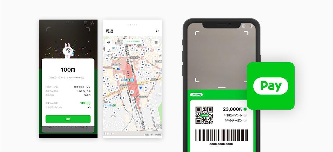 iOS版「LINE Payアプリ」が公開、アプリ経由のコード支払いで最大10,000円還元
