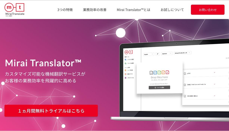 """Google翻訳超え!?「TOEIC960点レベルの翻訳」みらい翻訳の""""お試し翻訳""""を試してみた"""