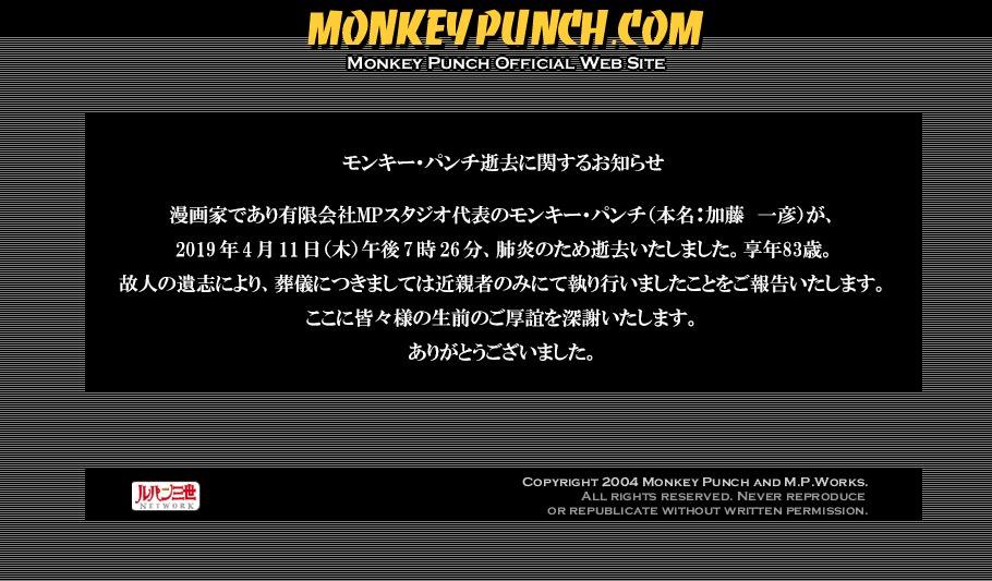 monkeypunch-2