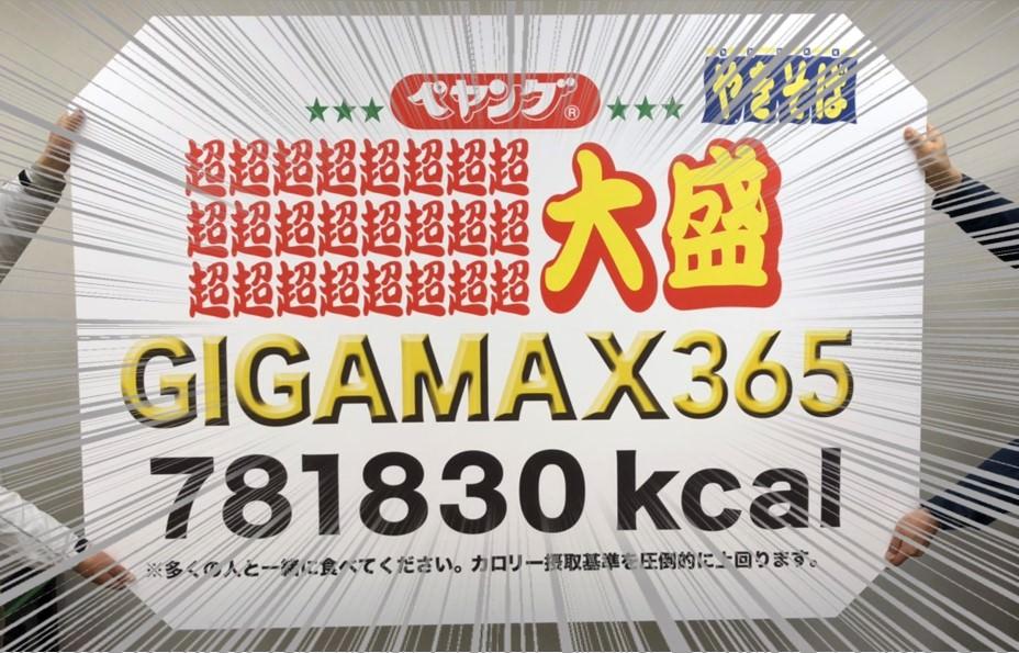 ネタじゃないだと!? 総カロリー約781830kcal「ペヤングソースやきそば超∞超大盛GIGAMAX365」5月5日登場
