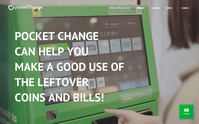 知らないの?余った外貨をAmazonギフト券やSuicaにチャージできる「ポケットチェンジ」