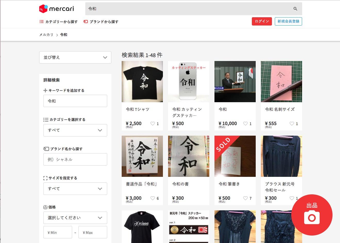 新元号「令和」関連グッズ、メルカリやヤフオクで出品相次ぐ 「令和Tシャツ」「令和ステッカー」など