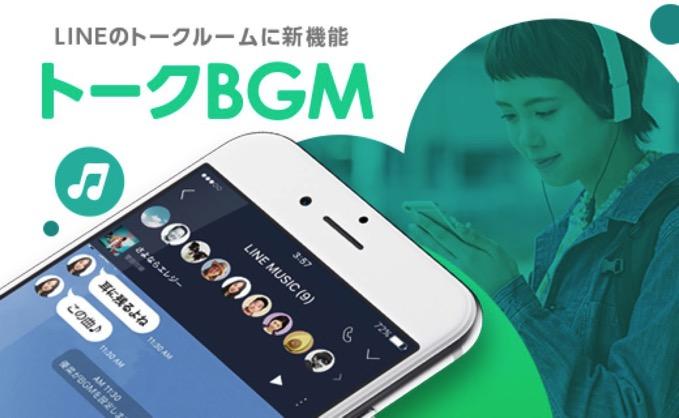 LINEのトークにBGMが設定可能に、設定には「LINE MUSICアプリ」が必須