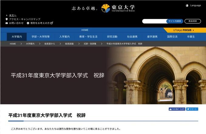 【全文】東京大学入学式、上野千鶴子氏の祝辞に反響「予想以上の名スピーチ」「批評と祝福を奇跡的に両立させる文章」