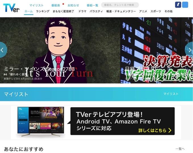 「Tver」公式サイトが不正アクセスで改ざん被害で謝罪「番組画像等の改ざんが行われました」