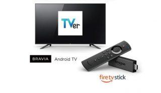 「TVer」がテレビの大画面でも楽しめるように!Amazon Fire TVに対応へ